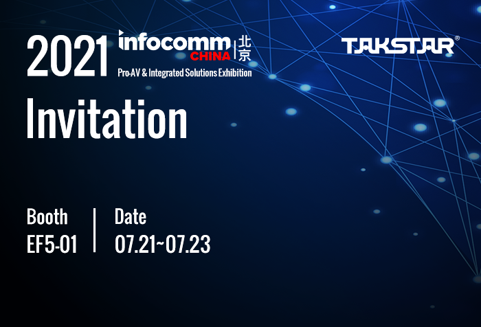 Invitation: See You in Beijing InfoComm China 2021
