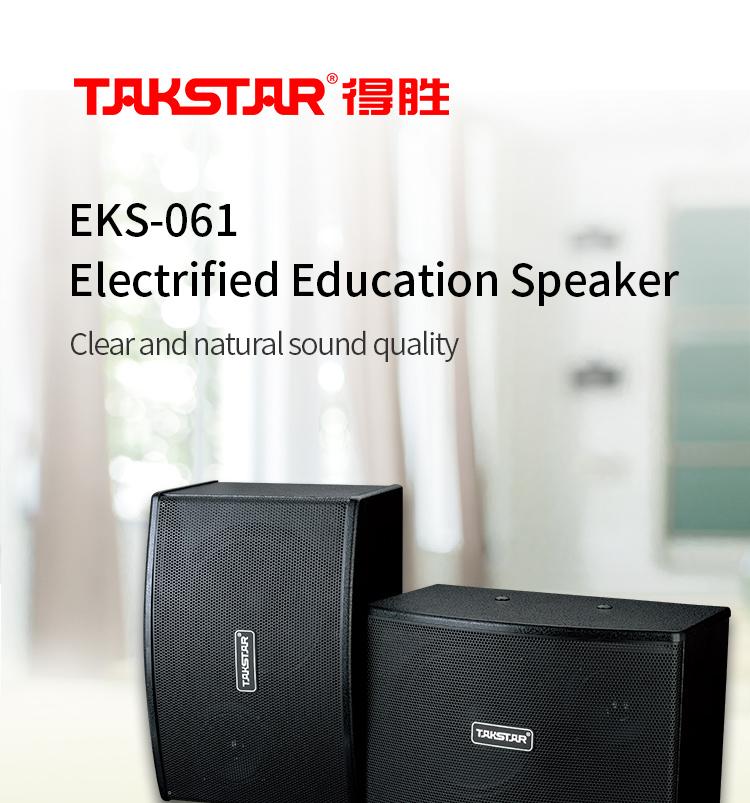 EKS-061音箱英文版_01.jpg